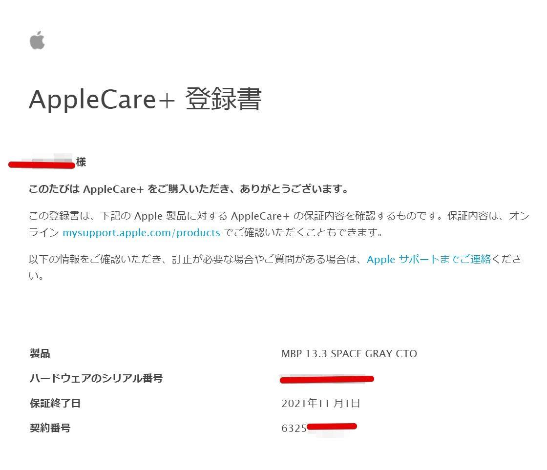 AplleCare+登録書
