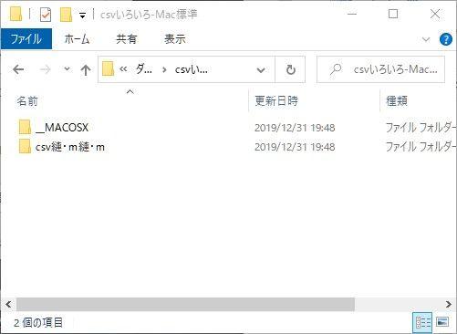 MacでzipしたファイルをWindowsで展開した