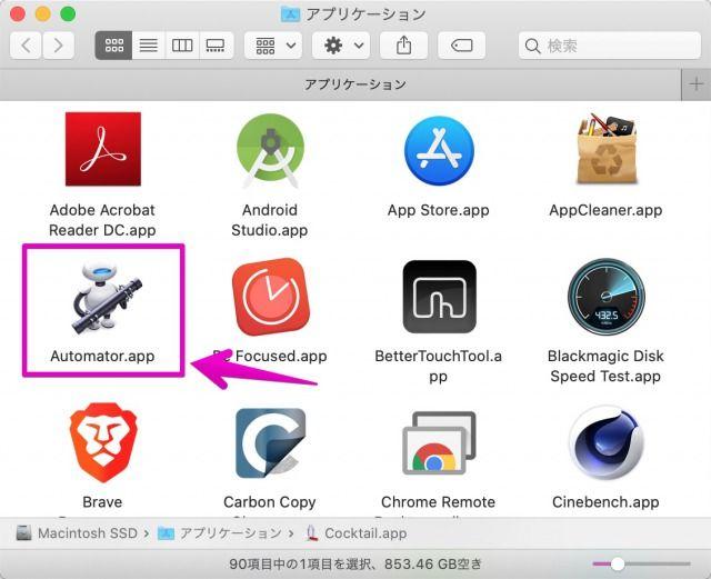 FinderのAutomatorのアプリアイコン