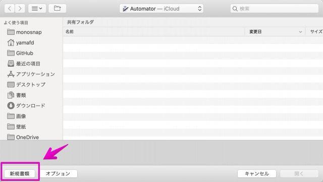 MacのAutomatorで新規書類の作成ダイアログ