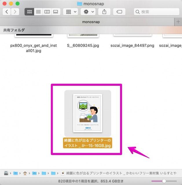 MacのAutomatorで置き換え後のファイル