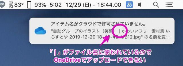 MacのOneDriveでアップロードエラー