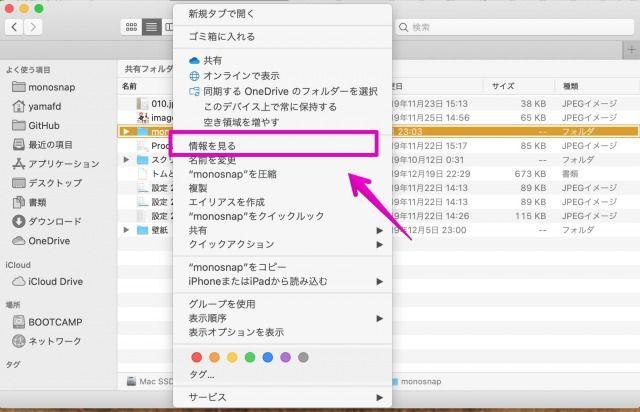 Macのフォルダの右クリックメニュー
