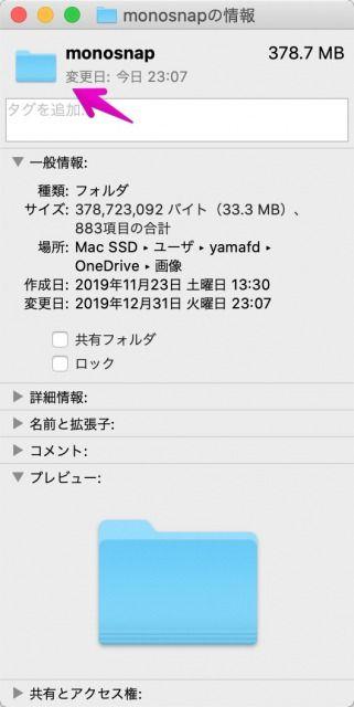 Macのフォルダの情報