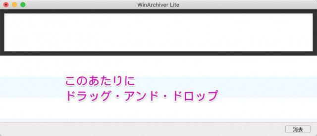 WinArchiveLiteの起動画面