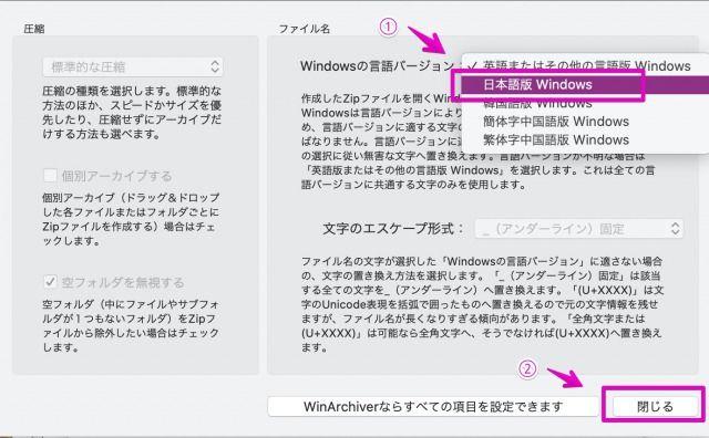 WinArchiveLiteの設定画面