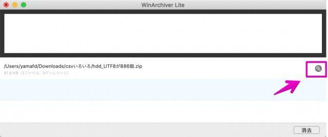 WinArchiveLiteの完了画面