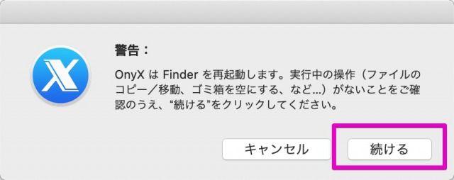 OnyxがFinderを再起動