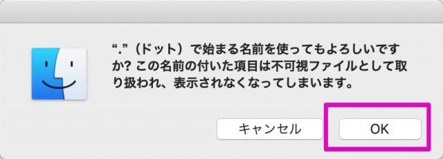 Macで隠しフォルダ・ファイル作成時の警告