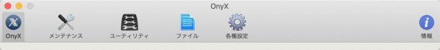 Onyxの入手とインストール