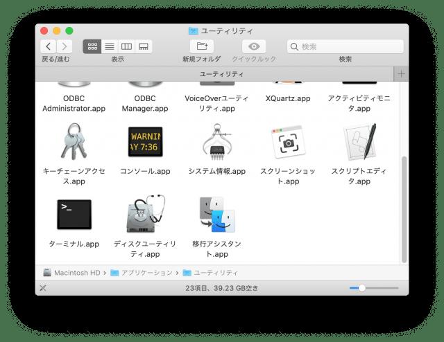 Macスクリーンショット余白あり