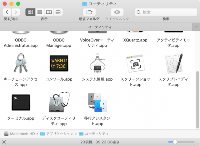 Macスクリーンショット余白なし