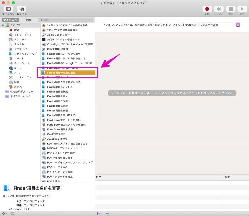 MacのAutomatorの新規書類作成のワークフロー作成画面