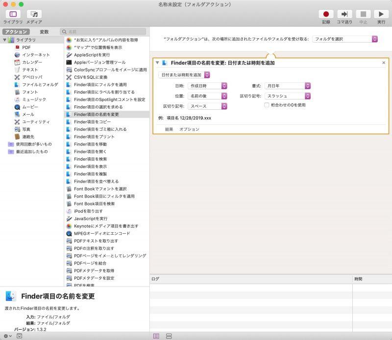 MacのAutomatorのアクションの追加