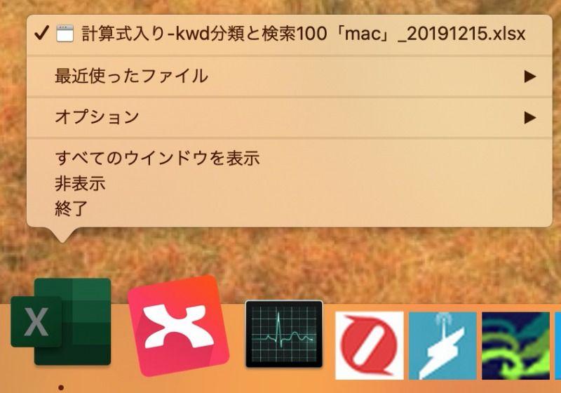 Macアプリの強制終了