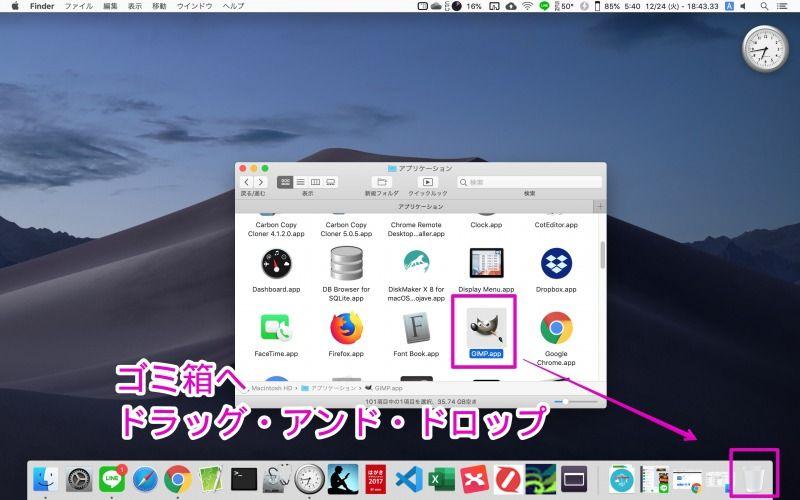 Macアプリをゴミ箱へドラッグ・アンド・ドロップで削除