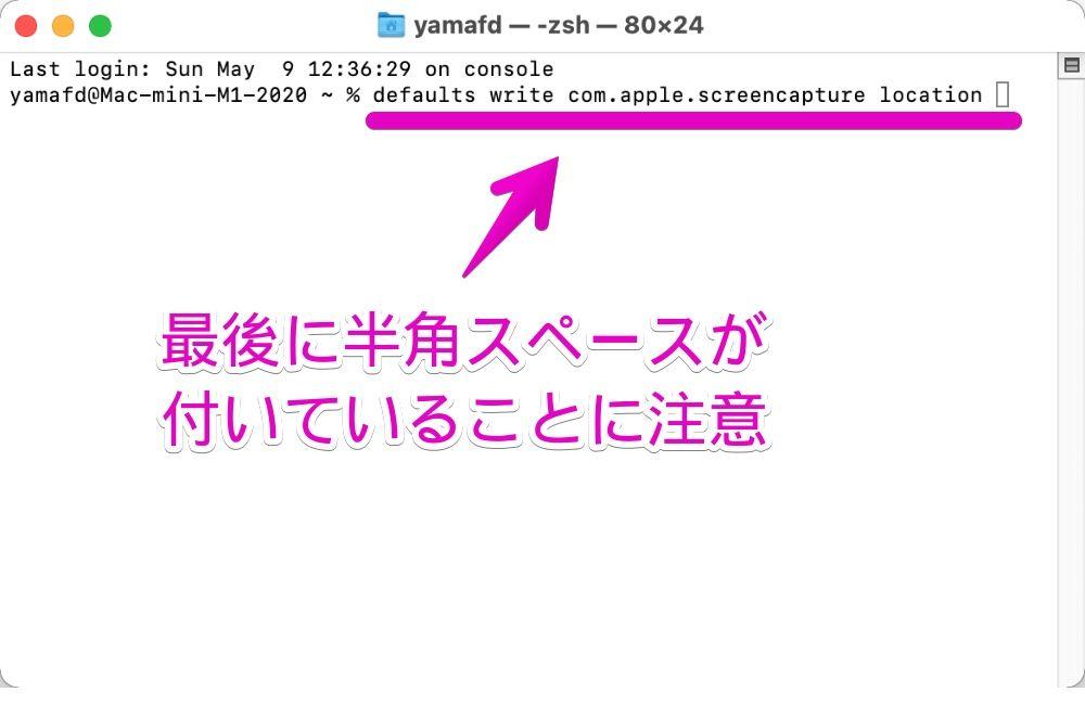 Macの「ターミナル」にスクリーンショットの保存場所を変更するコマンド入力