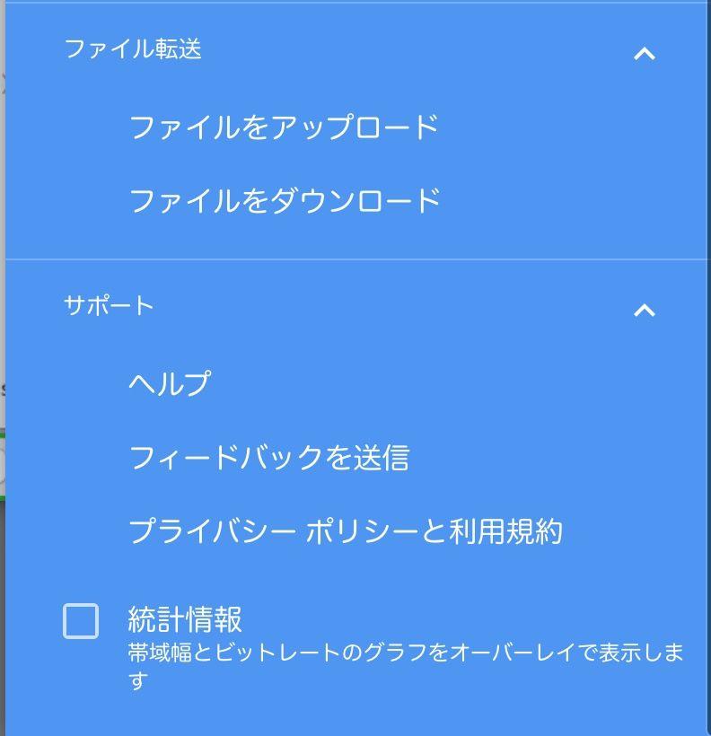 Chromeリモートデスクトップのオプション