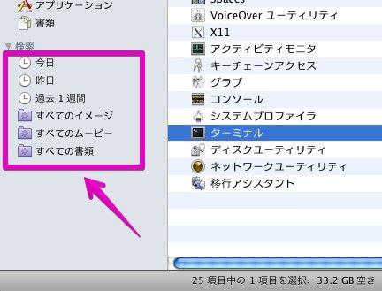 OS X 10.6 Snow LeopardのFinder