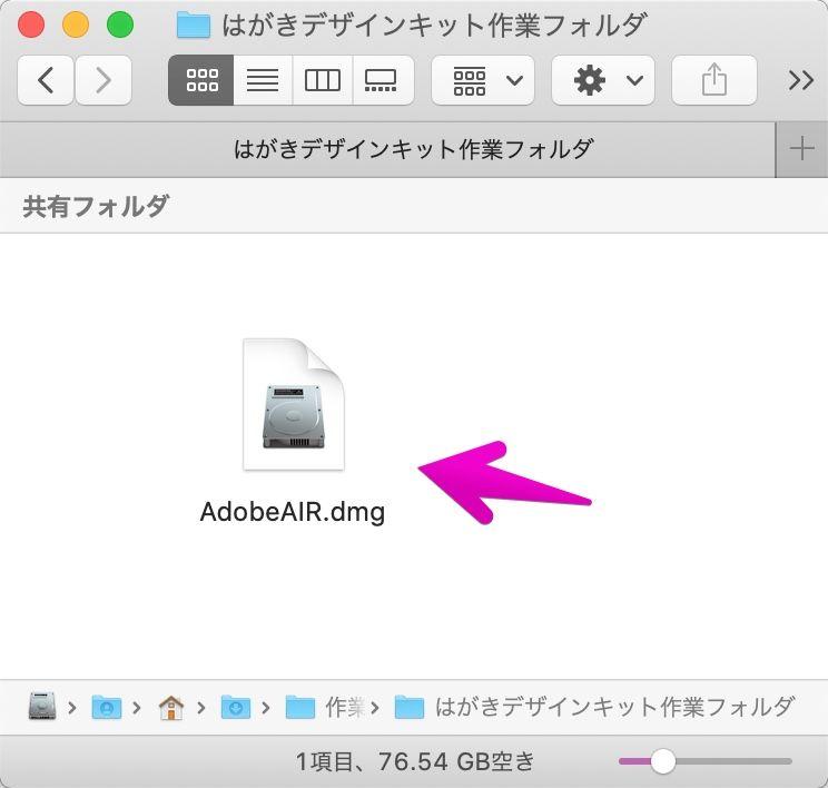 Adobe AIRのdmgファイル