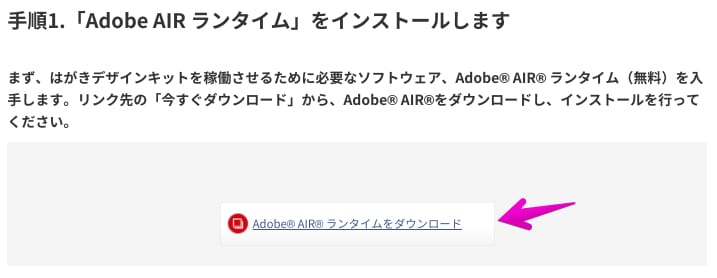 はがきデザインキットでAdobe Airをダウンロード