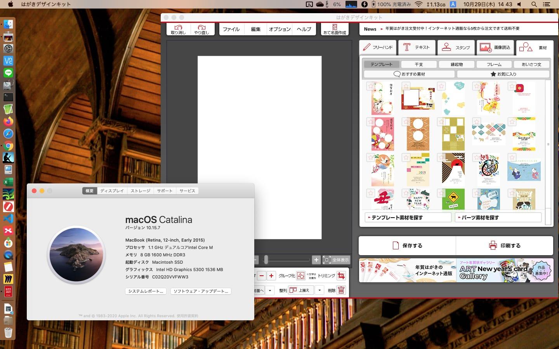 macOS 10.15 Catalinaではがきデザインキット起動