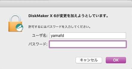 DiskMaker Xのユーザ名とパスワードの確認