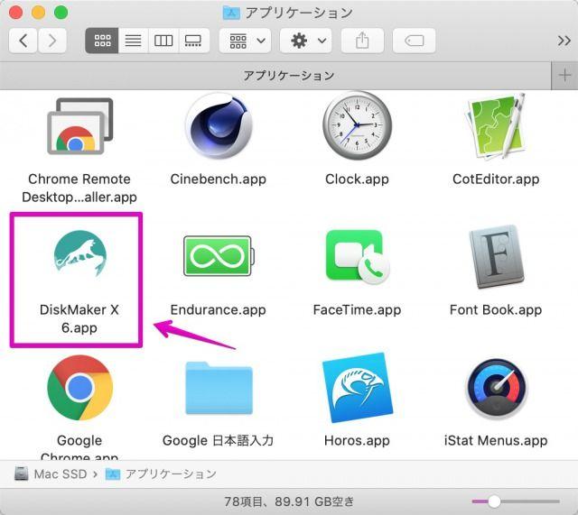 DiskMaker Xのアプリアイコン
