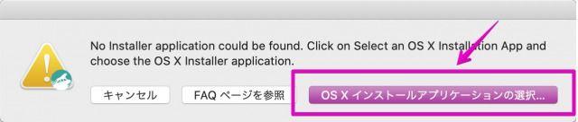 DiskMaker Xでインストーラー選択画面
