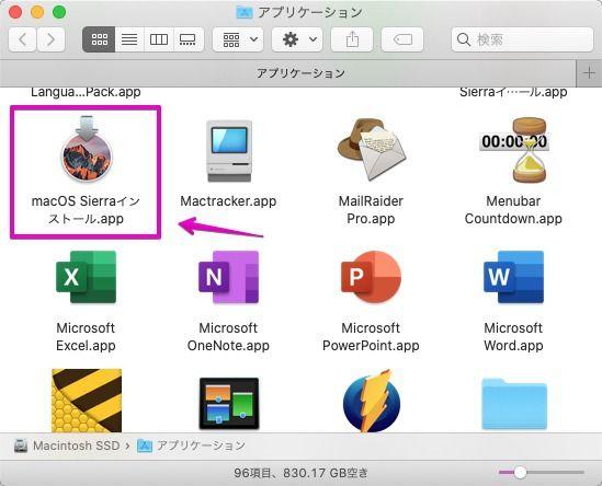 OS X 10.12 Sierraインストーラー