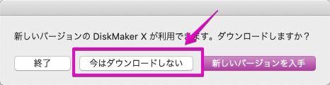 DiskMaker Xのアップグレード確認ポップアップ