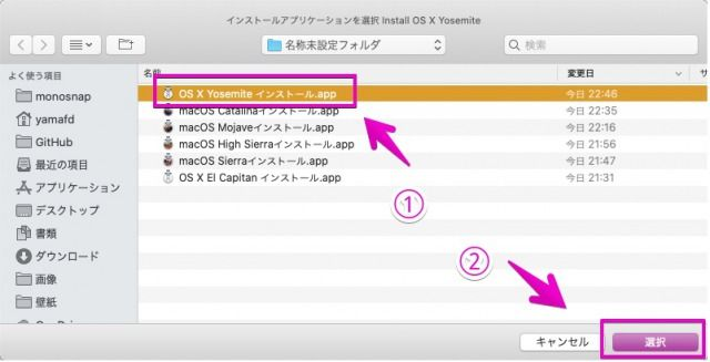DiskMaker Xでインストーラー選択