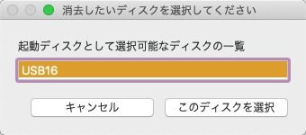 DiskMaker Xのインストール先を選択