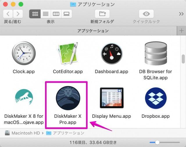 DiskMaker X Pro