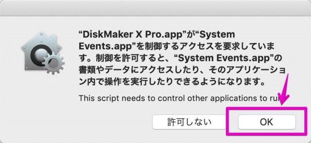 DiskMaker X Proの起動時のセキュリティ確認