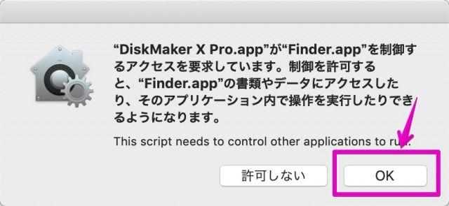 DiskMaker X ProのFinderアクセス確認