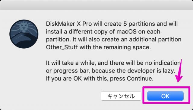 DiskMaker X Proの実行確認