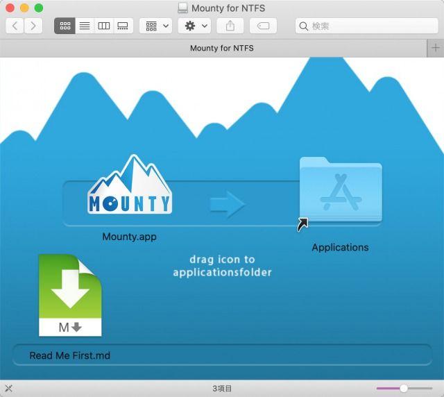 Mounty for NTFSのインストール