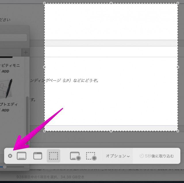 Macの「スクリーンショット」アプリの起動画面