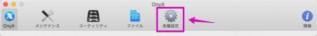 Onyxの起動画面