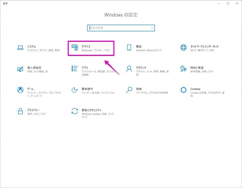 Windows 10の「設定」