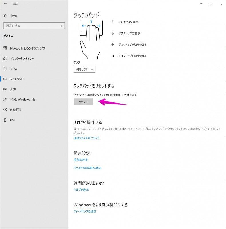 Windows 10のトラックパッドの設定をリセット