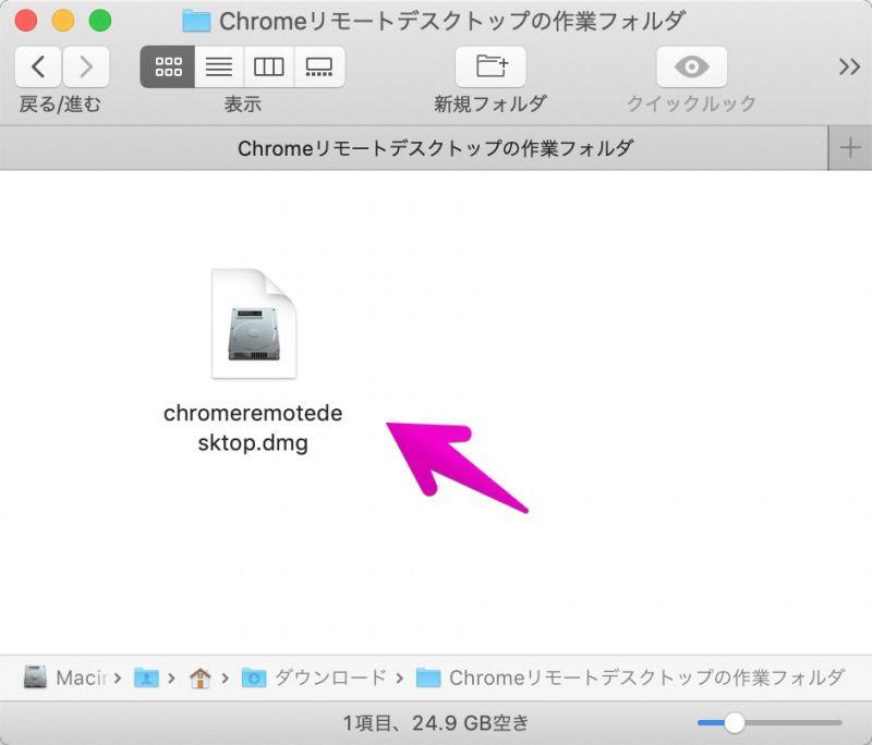 Chromeリモートデスクトップのダウンロードしたdmgファイル