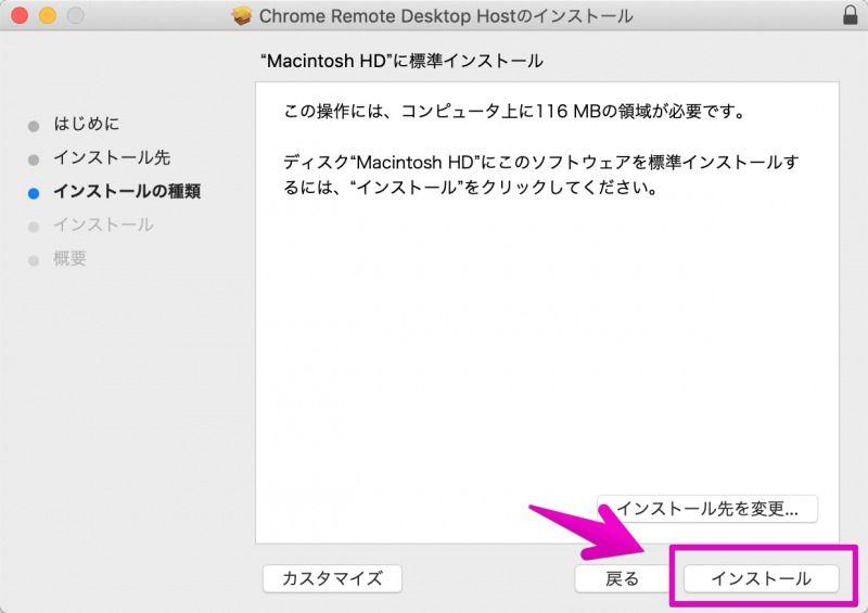 Chromeリモートデスクトップのインストール開始画面