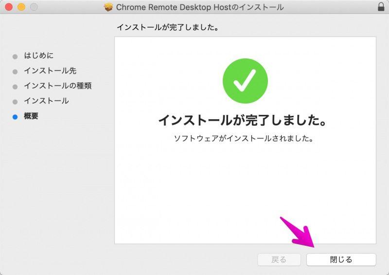Chromeリモートデスクトップのインストール完了画面