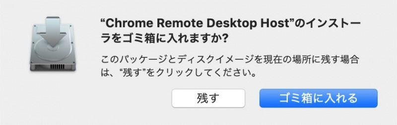 Macのアプリインストール完了後のファイル削除確認画面