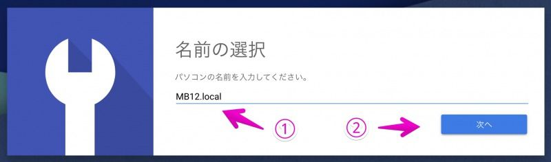 Chromeリモートデスクトップの名前の選択