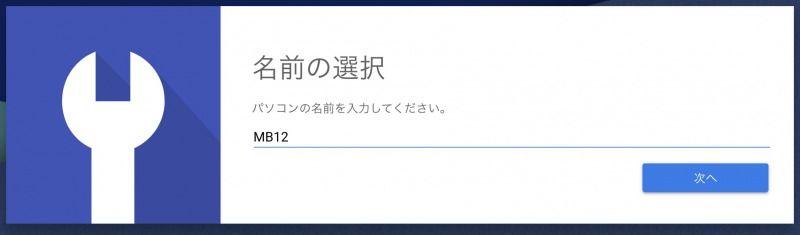 Chromeリモートデスクトップの設定