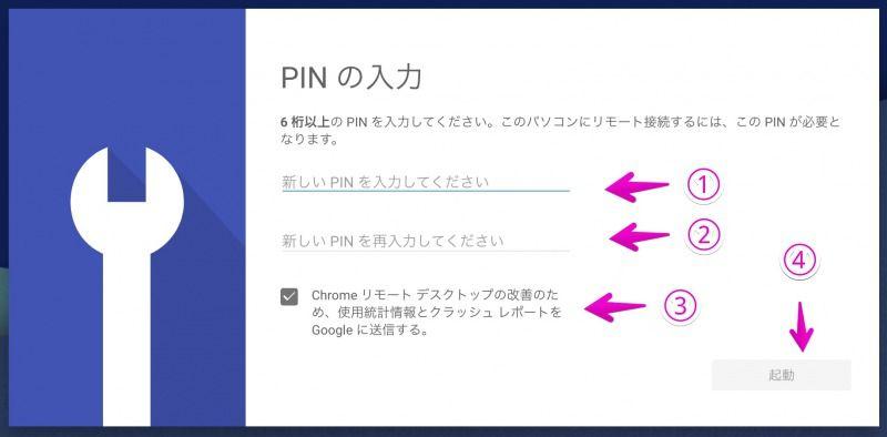 ChromeリモートデスクトップのPINの設定
