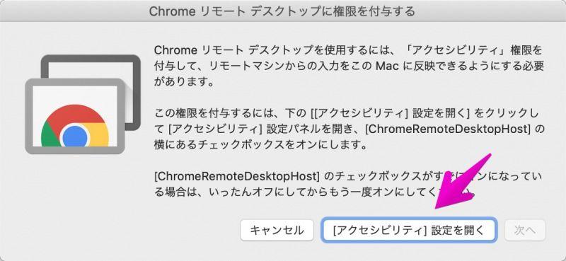 Chromeリモートデスクトップに権限を付与する